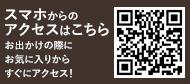 三井ガーデンホテル仙台モバイルサイト